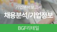 기업분석보고서 1. BGF리테일, 어떤 사람을 뽑을 것인가?
