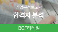 기업분석보고서 7. BGF리테일, 합격자는 어떤 공통점이 있을까?