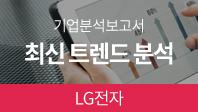 기업분석보고서 2. LG전자, 최신트렌드를 알면 합격이 보인다.