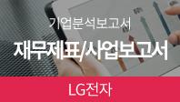 기업분석보고서 3. LG전자, 올해 사업전략은 무엇인가?