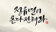 연하장 작성 시 참고할 2017년 신년 인사말 모음
