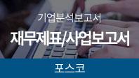 기업분석보고서 3. 포스코, 올해 사업전략 어떻게 될 것인가?