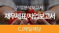 기업분석보고서 3. CJ제일제당, 올해 사업전략은 무엇인가?