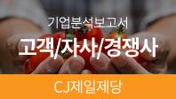 기업분석보고서 4. CJ제일제당, 고객/자사/경쟁사를 분석해보자.