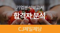 기업분석보고서 7. CJ제일제당, 합격자는 어떤 공통점이 있을까?