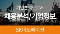 기업분석보고서 1. SK이노베이션, 어떤 사람을 뽑을 것인가?