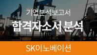 기업분석보고서 6. SK이노베이션, 합격자소서는 왜 합격했을까?