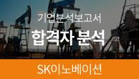 기업분석보고서 7. SK이노베이션, 합격자는 어떤 공통점이 있을까?