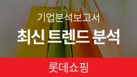 기업분석보고서 2. 롯데그룹, 최신 트렌드를 알면 합격이 보인다.