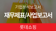 기업분석보고서 3. 롯데그룹, 올해 사업전략은 무엇인가?