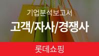 기업분석보고서 4. 롯데그룹, 고객/자사/경쟁사를 분석해보자.