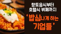 지방 향토음식부터 호텔식 뷔페까지…'밥심나게 하는 기업들'
