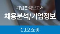 기업분석보고서 1. CJENM : 오쇼핑부문, 어떤 사람을 뽑을 것인가?