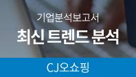 기업분석보고서 2. CJENM : 오쇼핑부문, 최신 트렌드를 알면 합격이 보인다.
