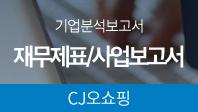 기업분석보고서 3. CJENM : 오쇼핑부문, 올해 사업전략은 무엇인가?