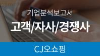 기업분석보고서 4. CJ오쇼핑, 고객/자사/경쟁사를 분석해보자.
