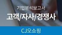 기업분석보고서 4. CJENM : 오쇼핑부문, 고객/자사/경쟁사를 분석해보자.