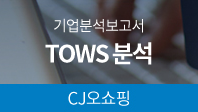 기업분석보고서 5. CJENM : 오쇼핑부문, 기회요인과 위협요인은 무엇인가?