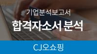 기업분석보고서 6. CJ오쇼핑, 합격자소서는 왜 합격했을까?