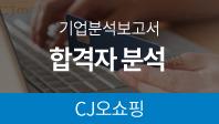 기업분석보고서 7. CJ오쇼핑, 합격자는 어떤 공통점이 있을까?