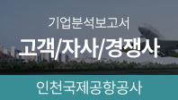 기업분석보고서 4. 인천국제공항공사, 고객/자사/경쟁사를 분석해보자.