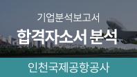 기업분석보고서 6. 인천국제공항공사, 합격자소서는 왜 합격했을까?