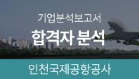 기업분석보고서 7. 인천국제공항공사, 합격자는 어떤 공통점이 있을까?
