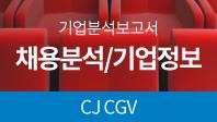기업분석보고서 1. CJ CGV, 어떤 사람을 뽑을 것인가?