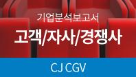 기업분석보고서 4. CJ CGV, 고객/자사/경쟁사를 분석해보자.