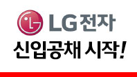 LG전자 신입공채 시작! 이것만은 알GO 가자!