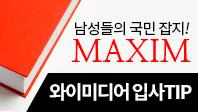 남성들의 국민 잡지, 맥심! 와이미디어 입사TIP