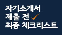 자기소개서 제출 전 최종 체크리스트