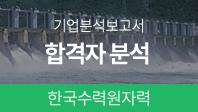 기업분석보고서 7. 한국수력원자력, 합격자는 어떤 공통점이 있을까?