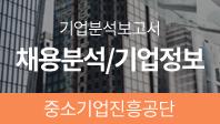 기업분석보고서 1. 중소기업진흥공단, 어떤 사람을 뽑을 것인가?