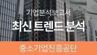 기업분석보고서 2. 중소기업진흥공단, 최신 트렌드를 알면 합격이 보인다.