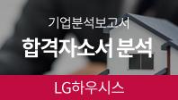 기업분석보고서 6. LG하우시스, 합격자소서는 왜 합격했을까?