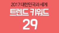 2017 대한민국과 세계 트렌트 키워드 29