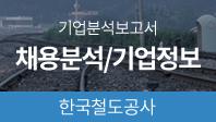 기업분석보고서 1. 한국철도공사, 어떤 사람을 뽑을 것인가?
