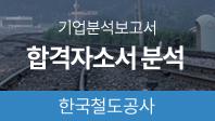 기업분석보고서 6. 한국철도공사, 합격자소서는 왜 합격했을까?