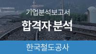 기업분석보고서 7. 한국철도공사, 합격자는 어떤 공통점이 있을까?