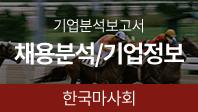 기업분석보고서 1. 한국마사회, 어떤 사람을 뽑을 것인가?