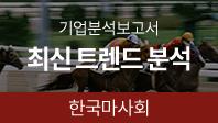 기업분석보고서 2. 한국마사회, 최신 트렌드를 알면 합격이 보인다.