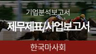 기업분석보고서 3. 한국마사회, 올해 사업전략 어떻게 될 것인가?