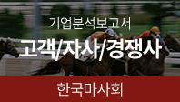기업분석보고서 4. 한국마사회, 고객/자사/경쟁사를 분석해보자.