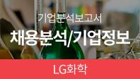 기업분석보고서 1. LG화학, 어떤 사람을 뽑을 것인가?