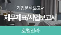 기업분석보고서 3. 호텔신라, 올해 사업전략은 무엇인가?