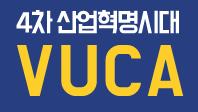 4차 산업혁명시대 대표 세계관, VUCA를 아시나요?