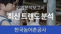 기업분석보고서 2. 한국농어촌공사, 최신 트렌드를 알면 합격이 보인다.