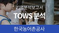 기업분석보고서 5. 한국농어촌공사, 기회요인과 위협요인은 무엇인가?