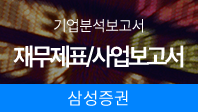 기업분석보고서 3. 삼성증권, 올해 사업전략은 무엇인가?